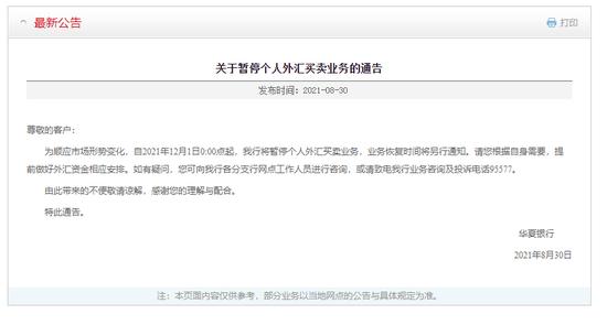 华夏银行于12月1日起暂停个人外汇买卖业务