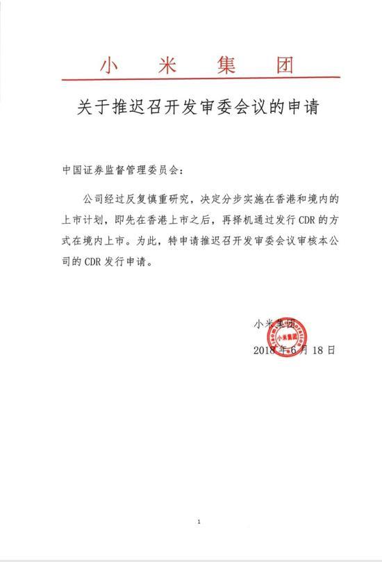 小米撤回CDR申请