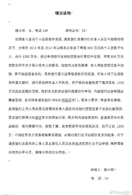 [夕沓聚财]浦发银行成都分行违规放贷1200万? 曾被监管罚款4.62亿