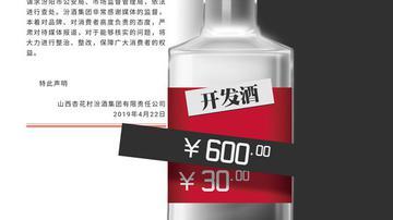 汾酒品牌酒乱象追踪