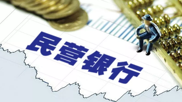 揭秘民营银行2018财报