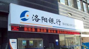 洛阳银行遭骗贷1.26亿