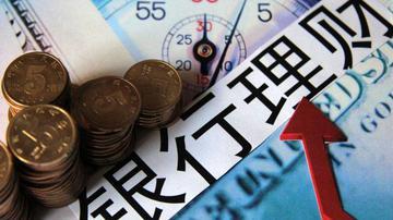 范径武:资管新规改变银行理财业务模式