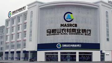 马鞍山农商行IPO:制造业贷款不良15%