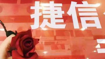 消金巨头捷信1分11选5集团 推迟港股IPO