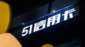 51信用卡究竟发生了什么?