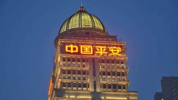 中国平安高管大变动