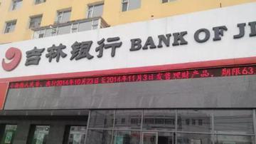 吉林银行上市路渐行渐远