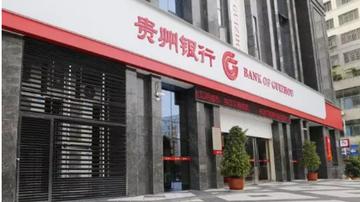 贵州银行招股书透露哪些秘密?