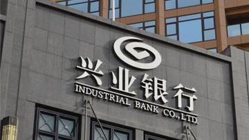 兴业银行支付业务违规被罚2469万