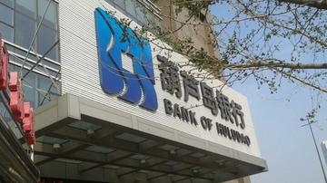 葫芦岛银行千里买国债被骗6.1亿