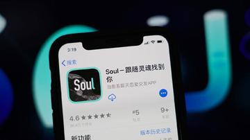 "Soul兩年虧近8億 頻現""殺豬盤""存漏洞"