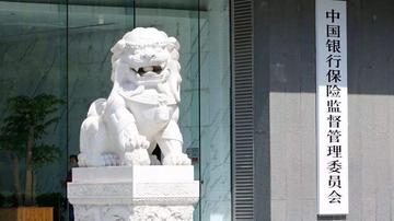 銀保監會通報非法集資新特點