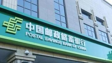 """邮储银行,为什么跑出了净利润""""双倍速""""?"""