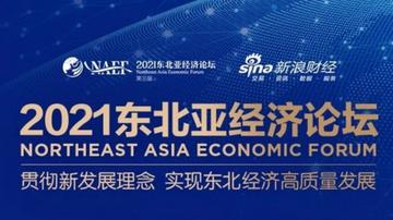 大咖相聚2021東北亞經濟論壇