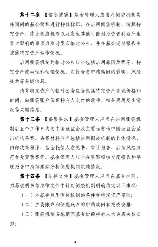 证监会就公募基金资金侧袋机制指引征求意见(全文)
