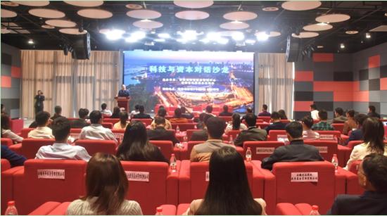安徽省举办科技与资本交流会