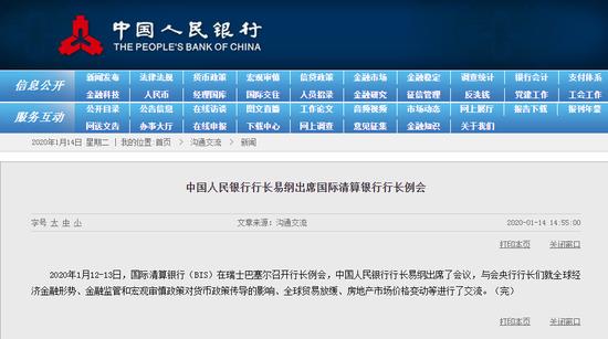 央行行长易纲出席国际清算银行行长例会