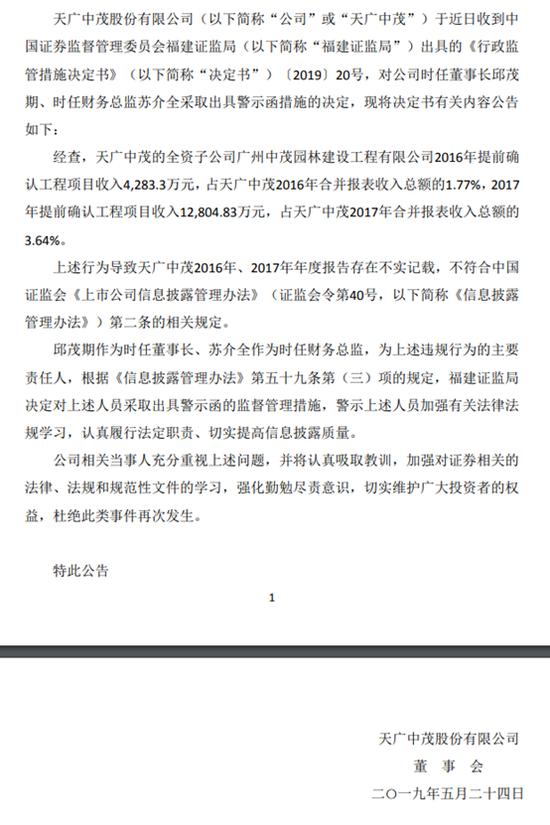 未发现天广中茂提前确认收入 正中珠江事务所被罚