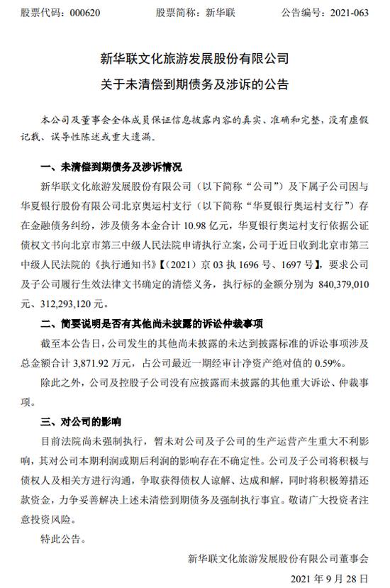 新华联与华夏银行存在金融债务纠纷 涉及债务本金合计10.98亿元