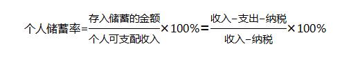 个人储蓄率计算公式