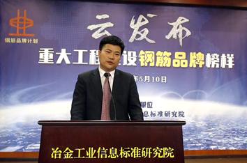 冶金工业信息标准研究院院长张龙强主持大会并致开幕词