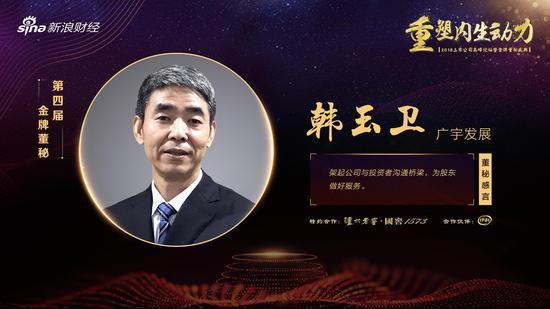 广宇发展董秘韩玉卫荣获2018年新浪财经金牌董秘