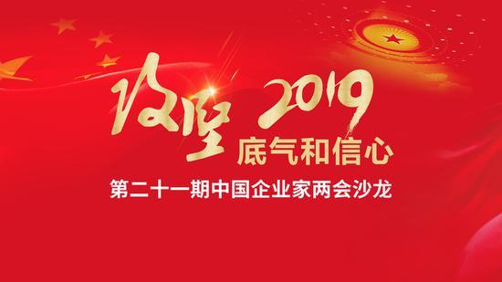 2019中国企业家两会沙龙将于3月3日在京举行