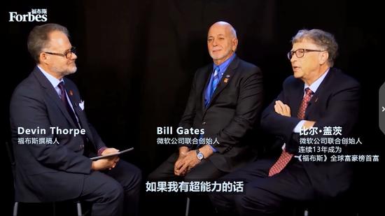 视频| 比尔盖茨接受福布斯专访:谈自己的超能力