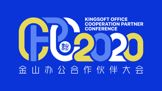 金山办公合作伙伴大会:基础软件迎来历史性机遇
