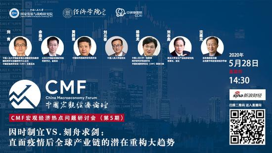14:30CMF研讨会:刘元春等谈全球