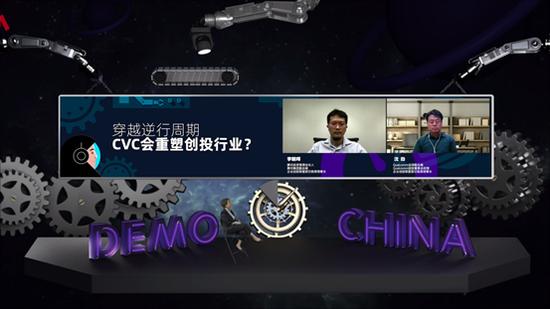 2020年DEMO CHINA风险投资峰会开幕,CVC推动增长并推动创新