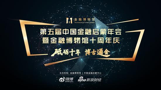 """""""第五届中国金融启蒙年会暨金融博物馆十周年庆""""即将开启"""