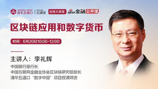 李礼辉:数字货币将改变金融业的竞争格局