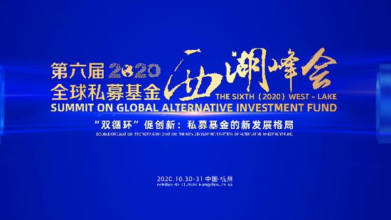第六届(2020)全球私募基金西湖峰会于10月30日-31日在杭州召开