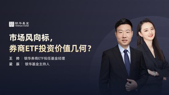 2月24日银华华泰柏瑞易方达等直播解析科创板传媒券商ETF投资价值