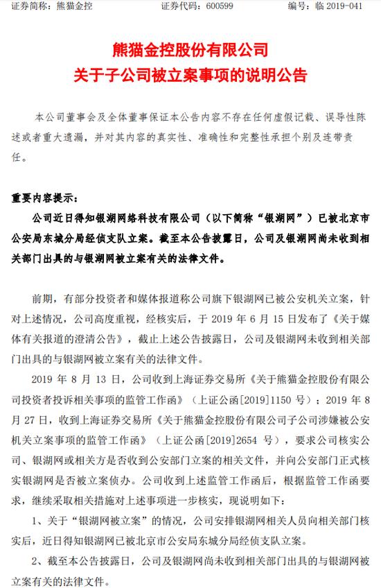熊猫金控:旗下银湖网已被北京市公安局东城分局立案
