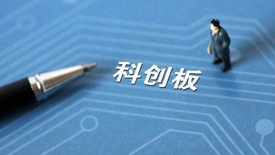 施懿宸:五家企业终止审查 科创板注册制初显威力