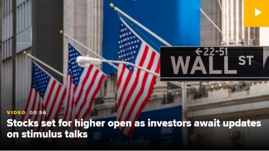 美股盘前:刺激法案成焦点 道指期货涨0.4%