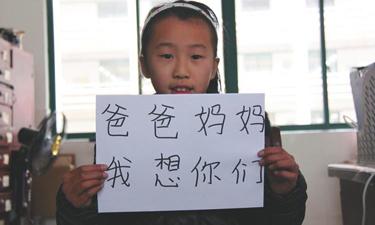 谁来拯救中国的留守儿童?