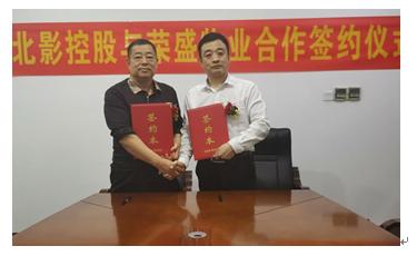 """荣万家与北影签署战略合作 抢滩布局发力""""新型物业"""""""