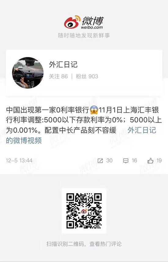"""汇丰中国:人民币个人存款""""零利率""""说法完全失实"""