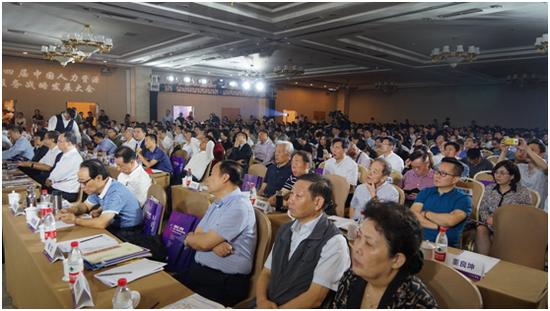 第四屆中國人力資源服務戰略發展大會現場