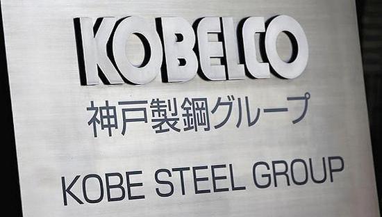 神户制钢被指反复违规篡改数据  涉及公司达688家