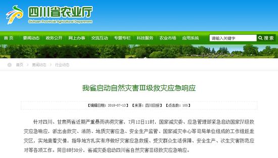"""四川省农业厅于7月13日启动""""自然灾害Ⅲ级救灾应急响应"""""""