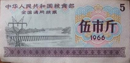 图3-1 中华人民共和国粮食部全国通用粮票