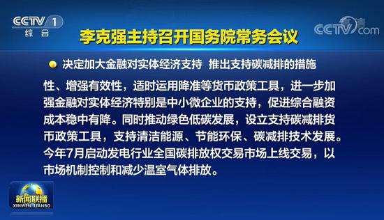 李克强主持召开国务院常务会议 决定加大金融对实体经济支持