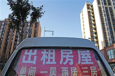"""针对部分一、二线城市租金过快上涨,有不少声音建议政府应设置""""租金指导价""""或者""""最高涨幅""""来稳定租金。图/视觉中国"""