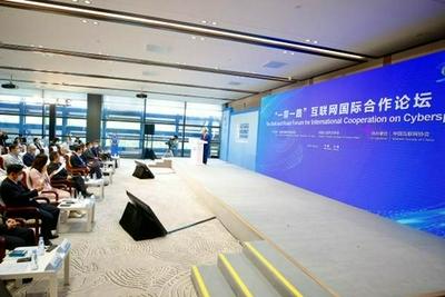 """2021年世界互联网大会丨""""一带一路""""互联网国际合作论坛召开"""