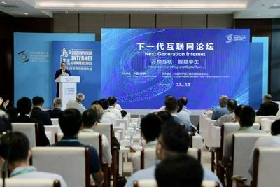 2021年世界互联网大会举行下一代互联网论坛